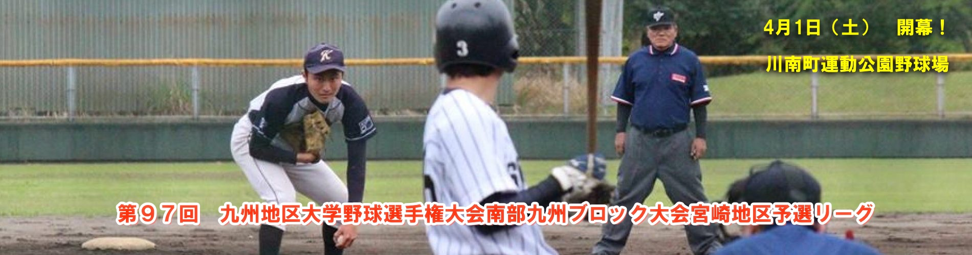 宮崎県大学野球連盟