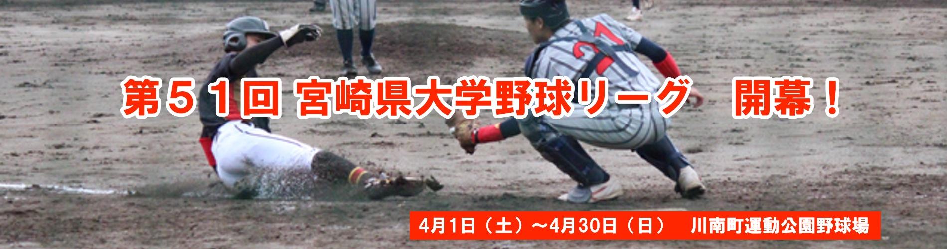 宮崎県大学野球リーグ